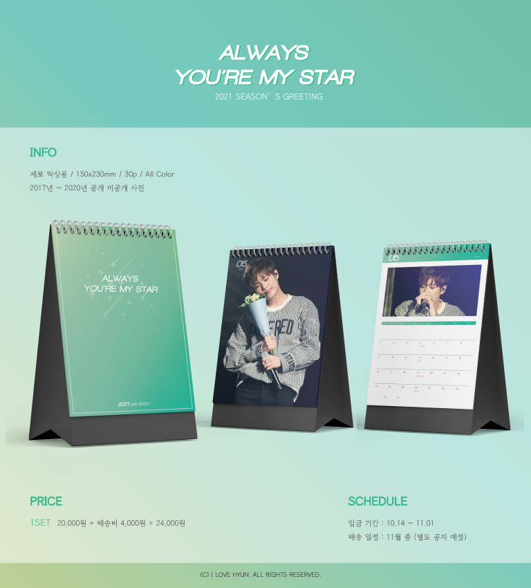 2021's Season Greeting [Always You're My Star]